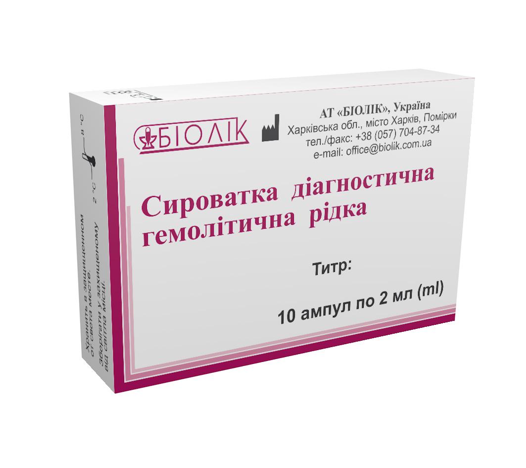 Сыворотка диагностическая гемолитическая жидкая